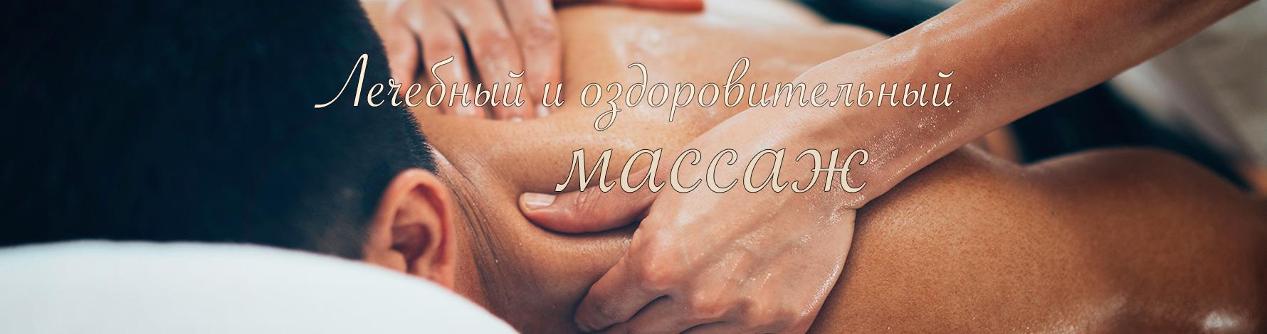 Лечебный и оздоровительный массаж